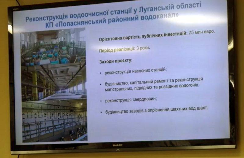 На Луганщині готуються до комплексної модернізації Попаснянського водоканалу