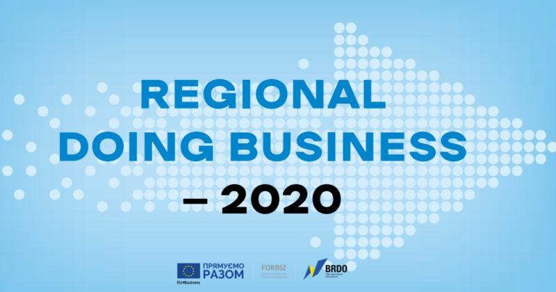 Краматорськ займає гідну позицію у рейтингу «Regional Doing Business-2020»