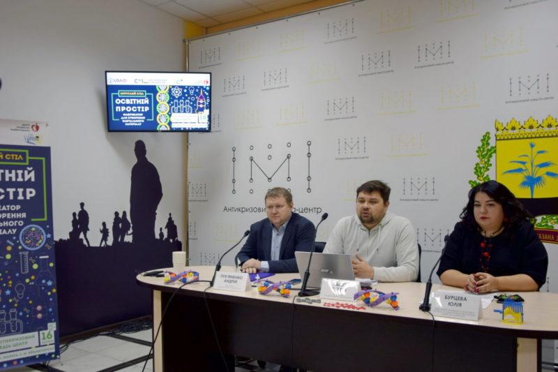 STEM-освіта на Донеччині стає реальністю