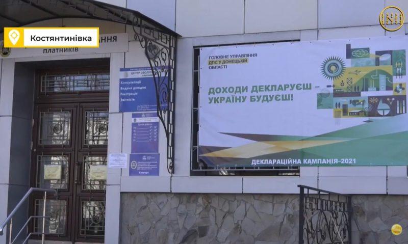Костянтинівці задекларували понад 10 мільйонів гривень