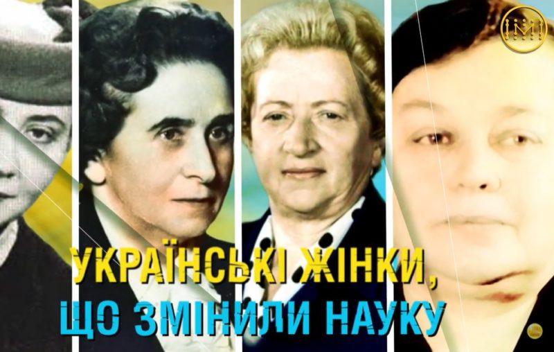 Українські жінки, які змінили науку