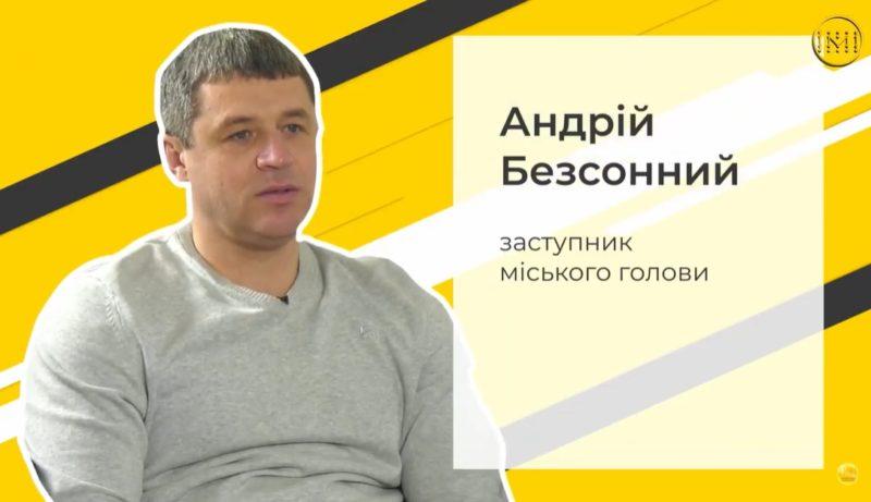 Інтерв'ю із заступником Краматорського міського голови Андрієм Безсонним