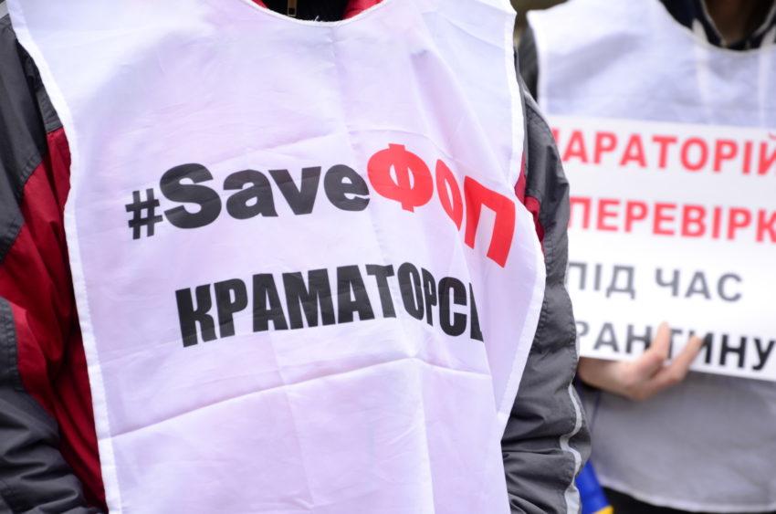 У Краматорську протестували ФОПи - Фото №9