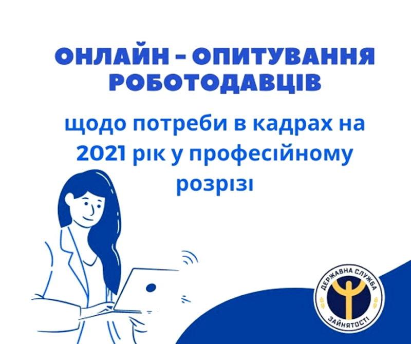 Гугл-опитування роботодавців – корисний сервіс Служби зайнятості Донеччини