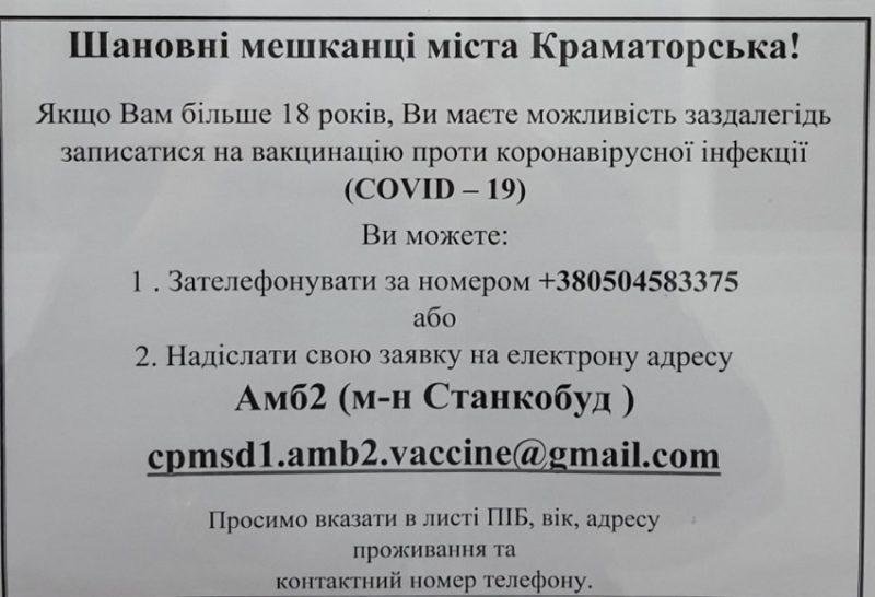 У Краматорську залишками вакцини від Covid-19 почали щеплювати громадських діячів