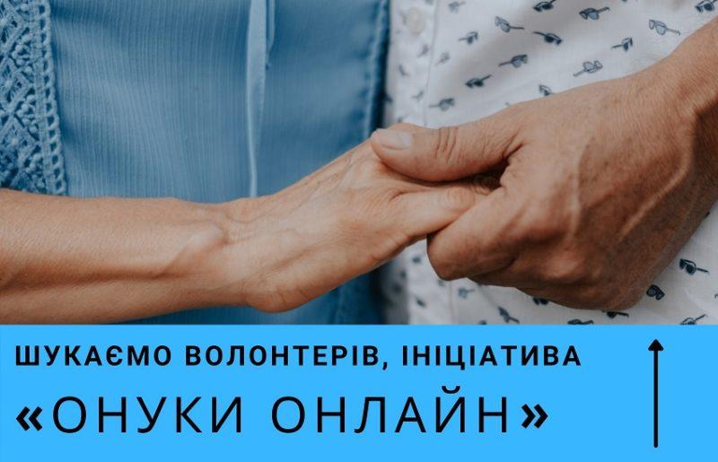 """""""Карітас Краматорськ"""" розширює ініціативу «Онуки онлайн»."""