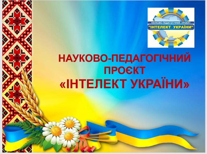 Прогресивно, але платно – як навчають дітей за проектом «Інтелект України»