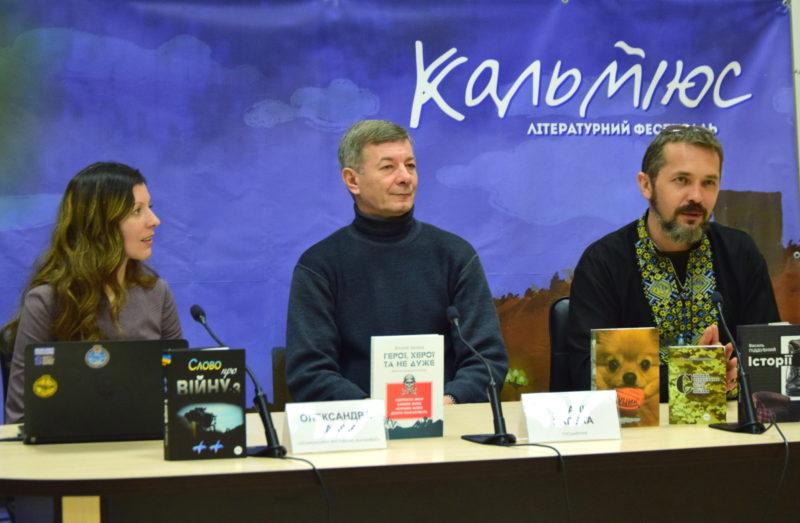 П'ятий фестиваль «Кальміюс» стартував на Донеччині із зустрічі з письменниками