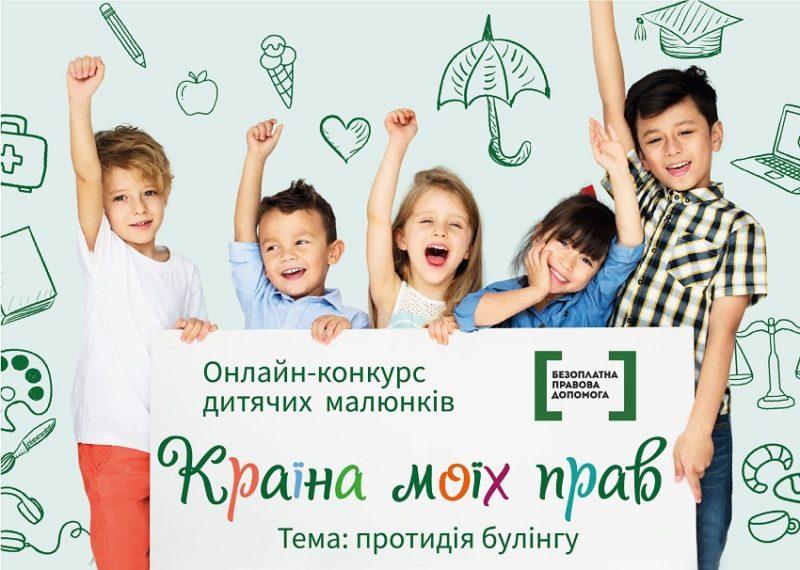 Онлайн-конкурс дитячих  малюнків «Країна моїх прав»