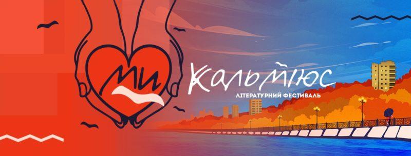 АКМЦ-online: Підсумкова пресконференція за результатами V, ювілейного, фестивального сезону