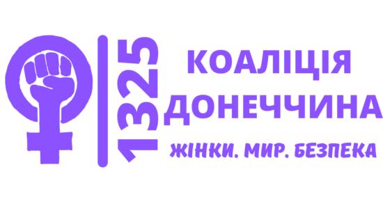 14 травня, 10-00. Прес-конференція з приводу створення Коаліції 1325 Донеччина - Фото №1