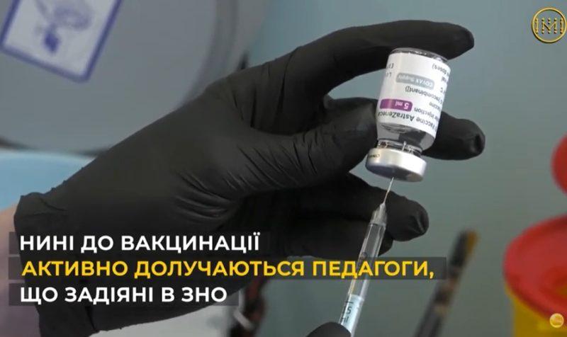 Педагоги, що залучені до ЗНО активно проходять вакцинацію