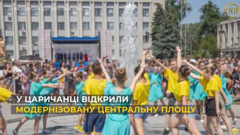 Що важливого відбулося на Дніпропетровщині
