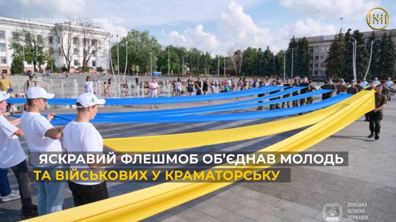 Як на Донеччині День Конституції України святкували
