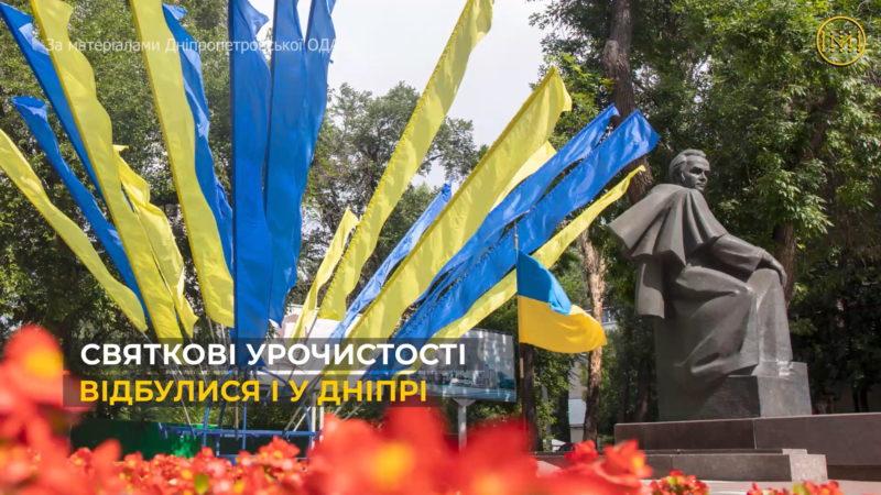 День Конституції України на Дніпропетровщині