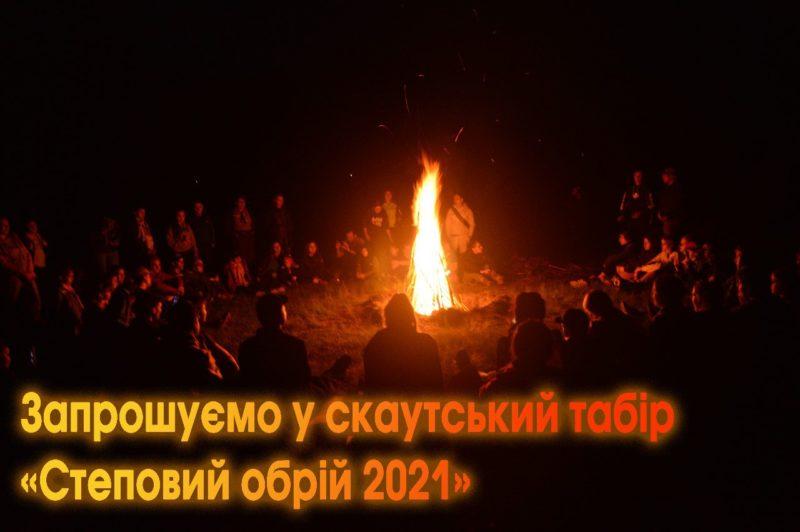 Запрошуємо всіх охочих у скаутський табір «Степовий обрій 2021»
