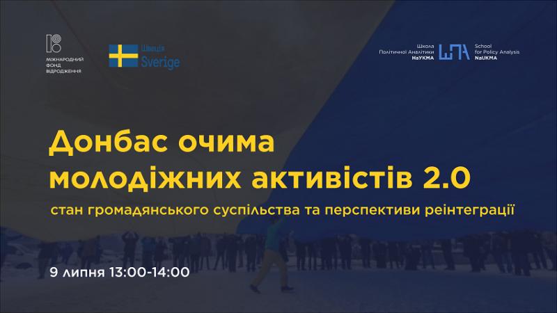 АКМЦ-omline. Презентація: Донбас очима молодіжних активістів: стан громадянського суспільства та перспективи реінтеграції