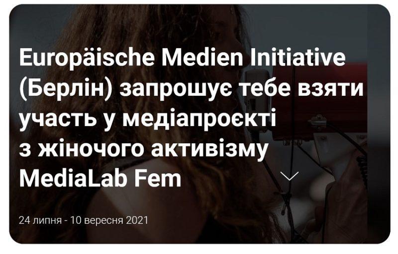 Жіночий активізм: MediaLab Fem запрошує українок стати учасницями медіапроєкту для жінок