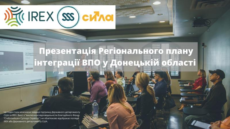 АКМЦ-online: Презентація «Регіонального плану заходів з питань інтеграції ВПО у Донецькій області»