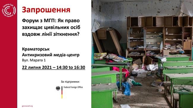 АКМЦ-online: Прес-конференція  щодо захисту цивільного населення та міжнародного гуманітарного права
