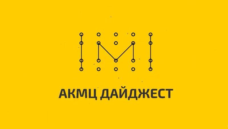 Відеодайджест подій Дніпропетровської області
