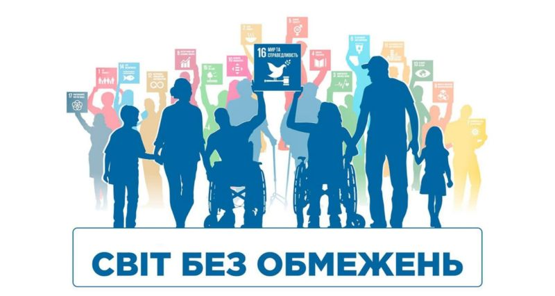 АКМЦ-online: Презентація серії міжрегіональних заходів «Світ без обмежень»