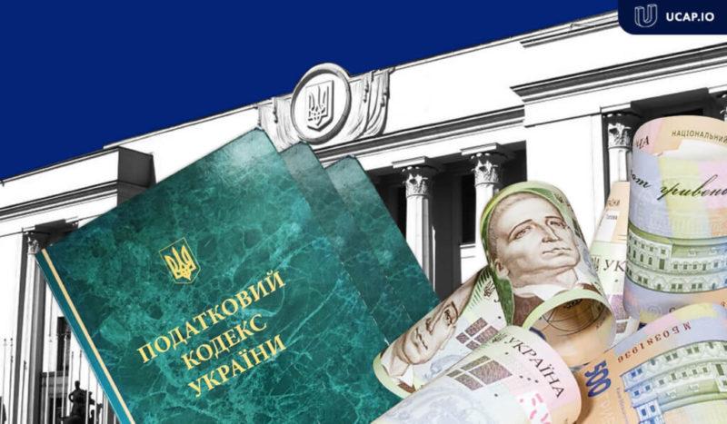 В Україні запроваджено податкову амністію, через місяць розпочинається одноразове добровільне декларування активів