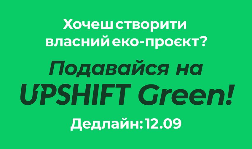 Молодь з усієї України запрошують до участі в інноваційній програмі UPSHIFT