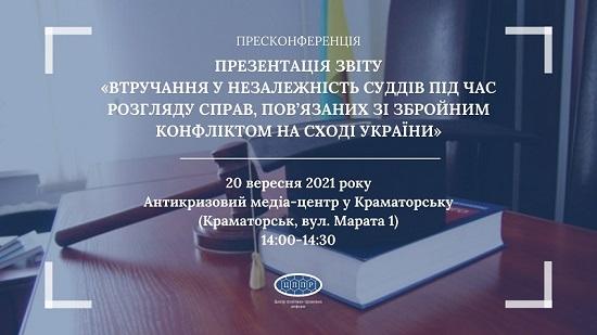 20 вересня, 14-00. Презентація звіту за результатами дослідження «Втручання у незалежність суддів під час розгляду справ, пов'язаних зі збройним конфліктом на сході України» - Фото №1