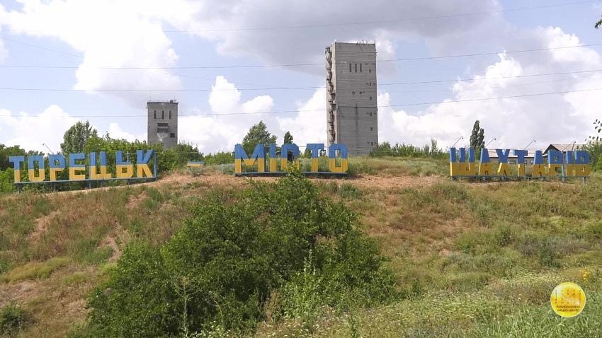 Торецьк – місто шахтарів - Фото №9