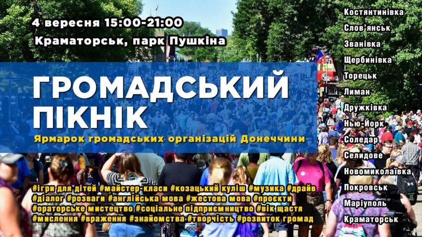 """Громадські організації Донеччини запрошують на """"Громадський пікнік"""""""
