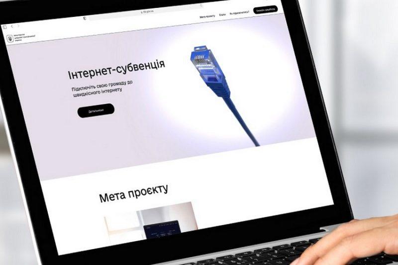 Інтернет для села: яку субвенцію дають громадам на проведення кабельного інтернету