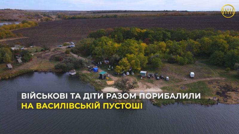 Військові та діти порибалили разом на Василівській пустоші