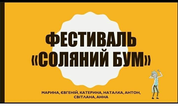 Фестиваль «Соляний бум» у Слов'янську – приклад ефективної коаліції громадських організацій